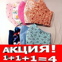 Многоразовая 3 слойная защитная  трикотажная тканевая маска для лица  детская подростковая женская мужская