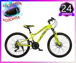 """Велосипед горный Oskar 24"""" FLAME M121 Алюминий Желтый с амортизациейХардтейл Велосипед для гір MTB"""