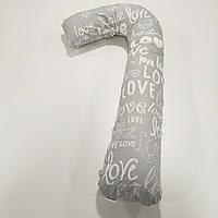 Подушка обнимашка для беременных Г-образная 150см со съёмным чехлом