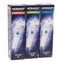 Комплект сменных модулей, картриджей Аквафор Морион К5-К2-К7М. Фильтр для воды