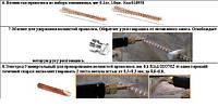 Волнистая проволока для споттера омеднённая для приварки вытяжки поврежденных элементов кузова