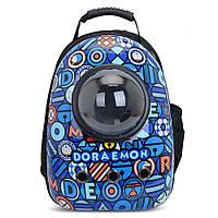 Космический рюкзак для переноски домашних животных CosmoPet с иллюминатором. Переноска для домашних животных Синий (Doraemon)