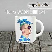 Чашка: Моргенштерн