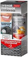 Зубной порошок в готовом виде Профессиональной отбеливание за 3 мин.на Камчатской глине Фитокосметик Москва