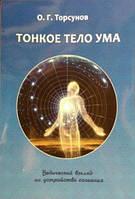Тонкое тело ума. Ведический взгляд на устройство сознания. Торсунов О.