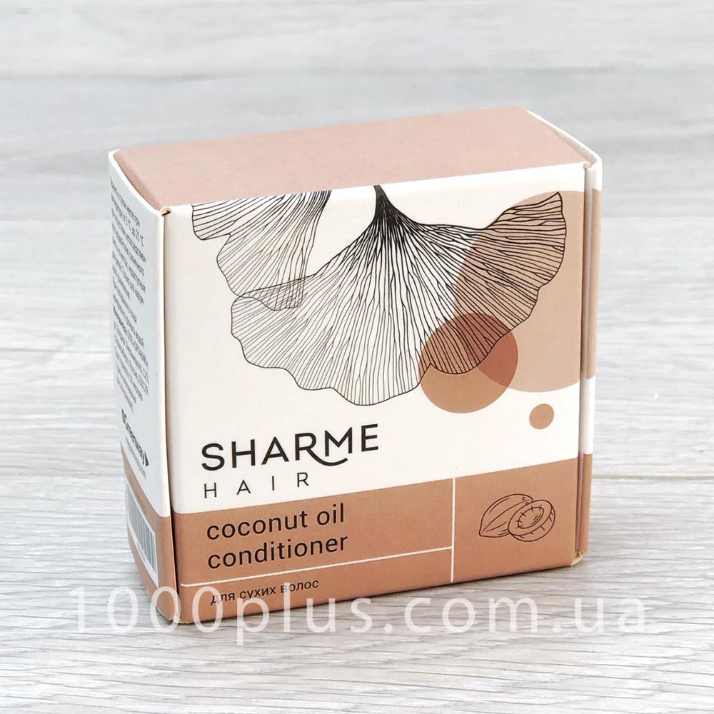 Натуральный твердый кондиционер Sharme Hair Coconut Oil (Кокосовое масло) для волос Гринвей Greenway