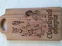 """Дощечка кухонна дерев'яна  для нарізки """"сімейний оберіг """" 34*17 см"""