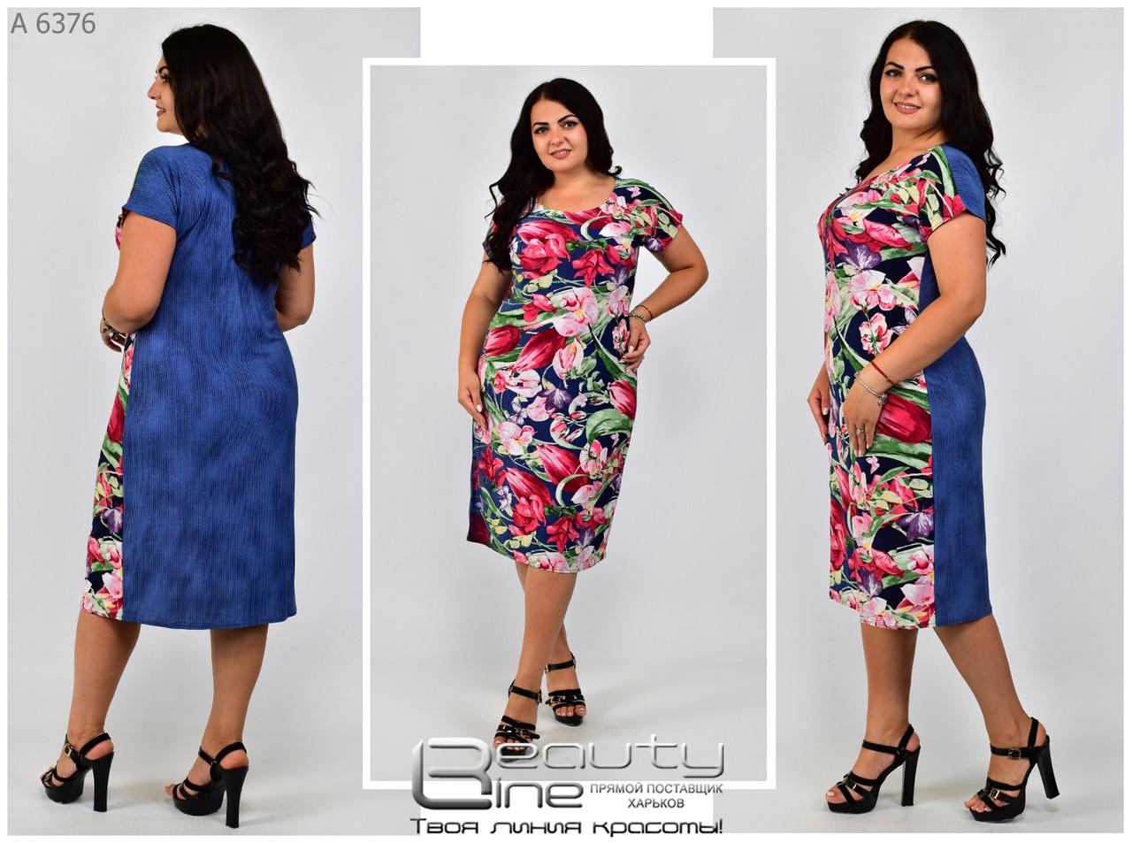 Летнее женское платье для полных женщин большого размера 50.52.54.56.58.60.62