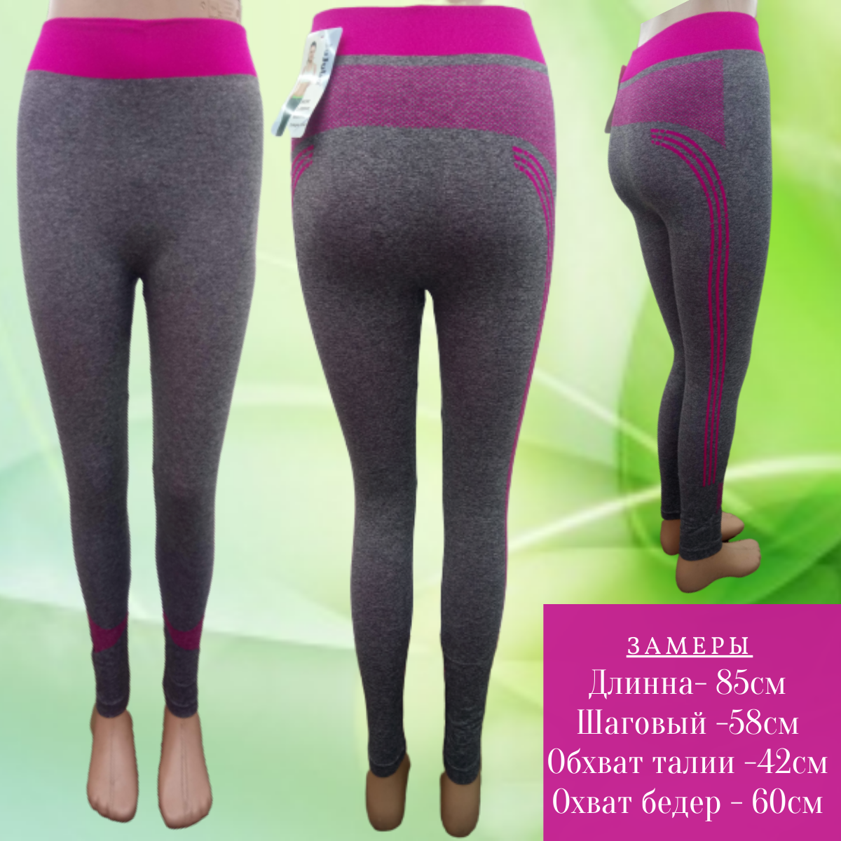 Спортивные фитнес лосины женские Jujube B 829S резинка малиновая высокоэластичные,20010720