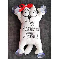 Мягкая игрушка  Саймон кот  на присосках в машину высота 28 см. Подарок для девушки, женщины автолюбителя.