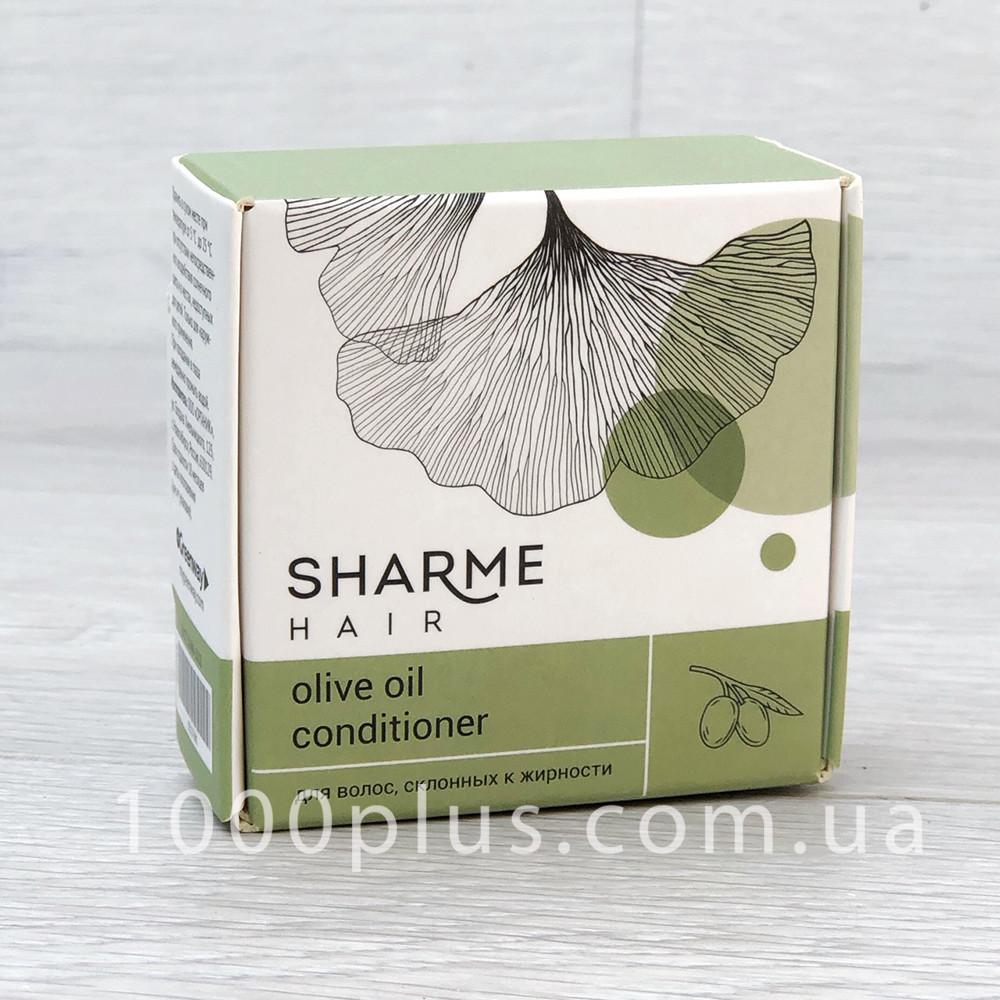 Натуральный твердый кондиционер Sharme Hair Olive Oil (Оливковое масло) для волос Гринвей Greenway