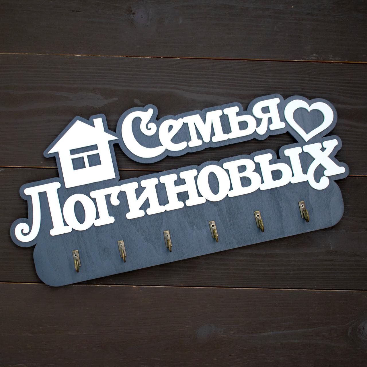 Ключница настенная для ключей деревянная фамильная для дома