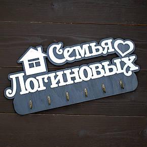 Ключница настенная для ключей деревянная фамильная для дома, фото 2