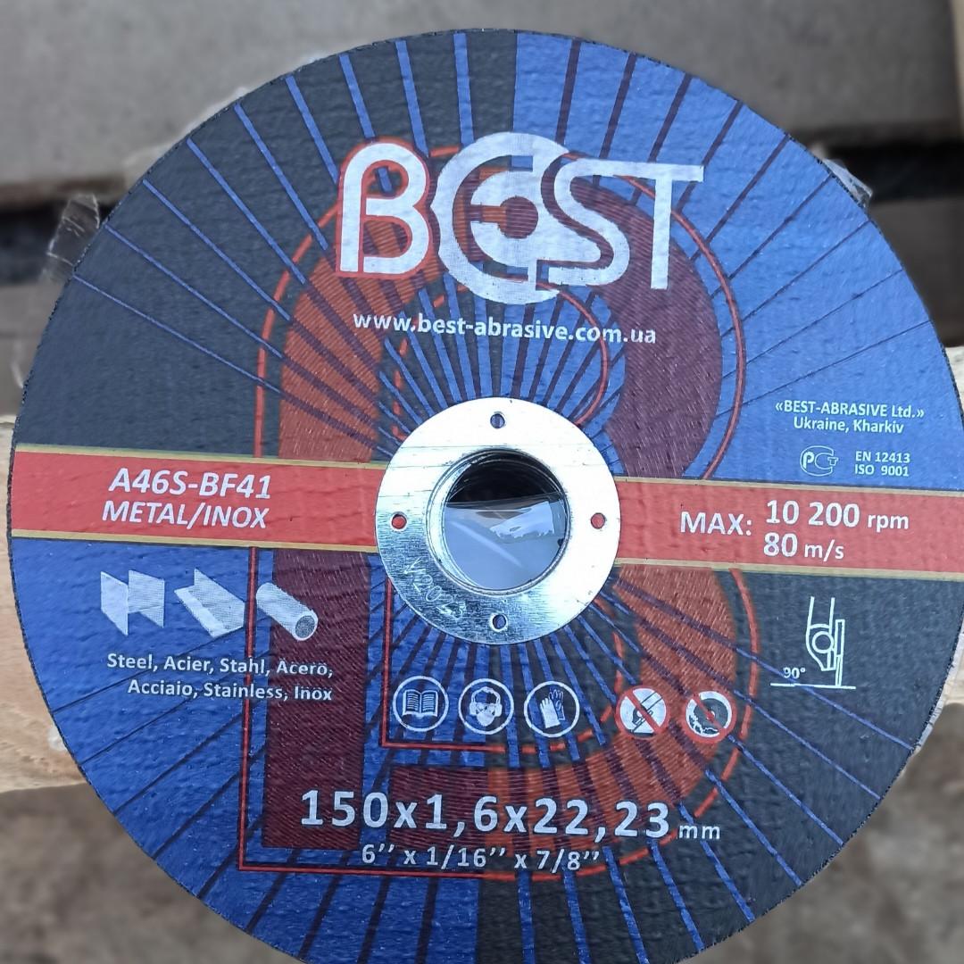 Круг абразивный отрезной Best 150x1,6x22,23