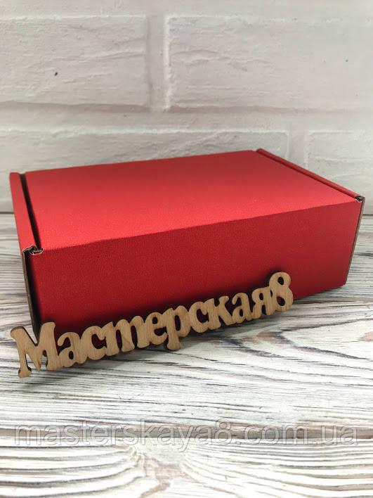Коробка червона 150 х 100 х 50 мм, для упаковки самозбираюча для пряника, косметики, подарунок, сувенір