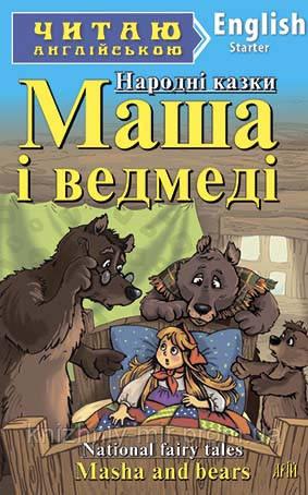 Маша і ведмеді