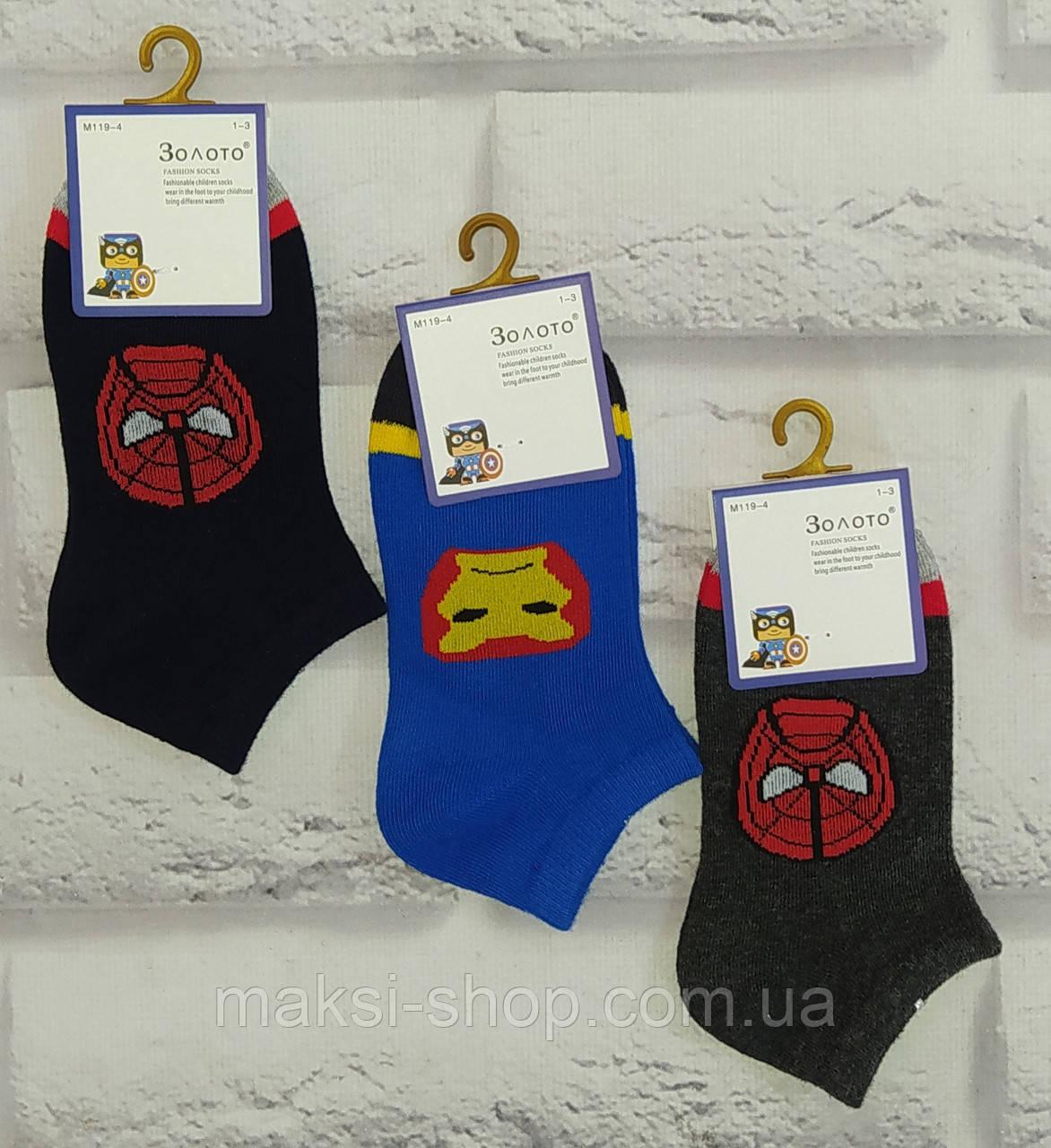 Носки для мальчиков детские за 1 пару 22-26 раз. обуви. Золото