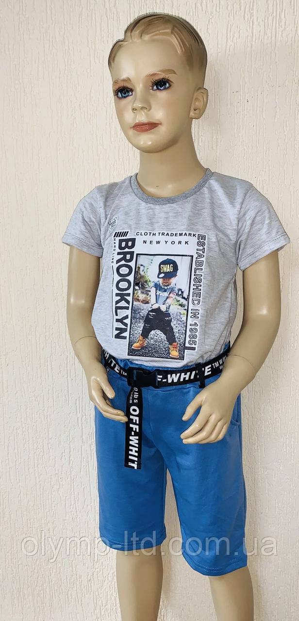 Костюм для мальчика 28-34р-р (футболка фуликра термонаклейка шорты двух нить пояс лента застежка).