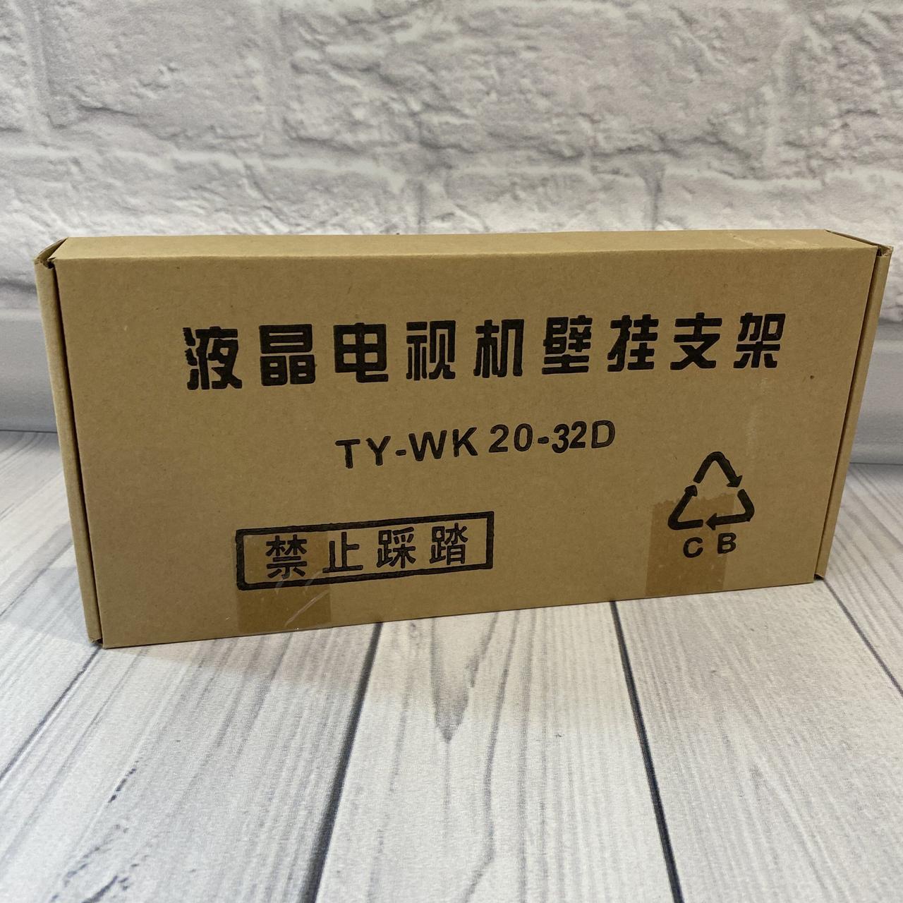 Крепления для телевизора TY-WK20-32D