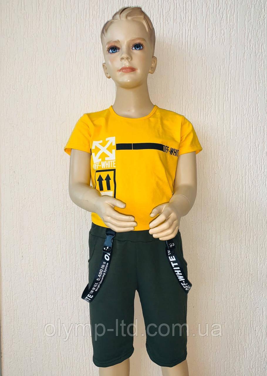 Костюм для мальчика 28-34р-р (футболка фуликра шелкография шорты карман двух нить лента с фиксатором).