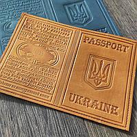 Шкіряна обкладинка на паспорт з гербом України жовтого кольору