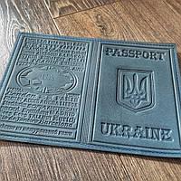 Синя обкладинка на паспорт України із натуральної шкіри