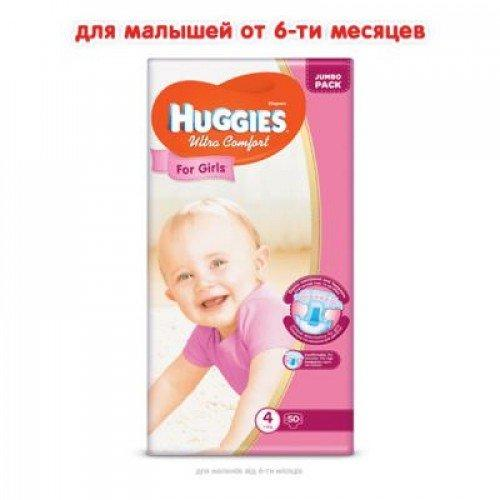 Підгузники Huggies Ultra Comfort Jumbo для дівчаток Розмір 4 (7-16 кг) 50 шт