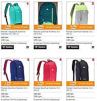 Рюкзак Quechua Arpenaz 10 L (№ 1-8)