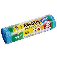 Пакеты для мусора Хозяюшка 120л*10шт голубые