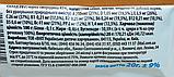 Джем витаминизированный Чёрная смородина, 20г, фото 3