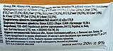 Джем витаминизированный Яблоко, 20г, фото 3