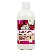 """Крем-гель для душу """"Драконів фрукт і макадамія"""" Fresh Juice 500 мл"""