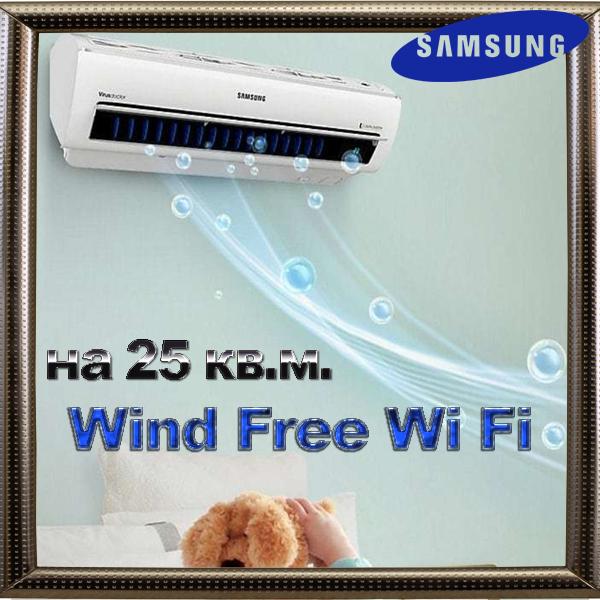 Samsung AR09RXPXBWKNEU до 25 кв.м. инверторный кондиционер серия Wind Free Wi Fi ,Тайланд