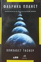 Фабрика планет. Экзопланеты и поиски второй Земли. Таскер Э.