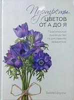 Портреты цветов от А до Я. Практическое руководство по рисованию акварелью. Шоуэлл Б.