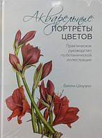Акварельные портреты цветов. Практическое руководство по ботанической иллюстрации. Шоуэлл Б.