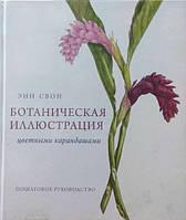 Ботаническая иллюстрация цветными карандашами. Пошаговое руководство. Свон Э.