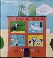 Школа искусств. 40 уроков для юных художников и дизайнеров. Триггс Т., Фрост Д.