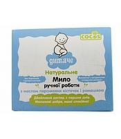 Мыло Детское с маслом Персиковых косточек  Ромашкой Cocos 100 гр (6691)