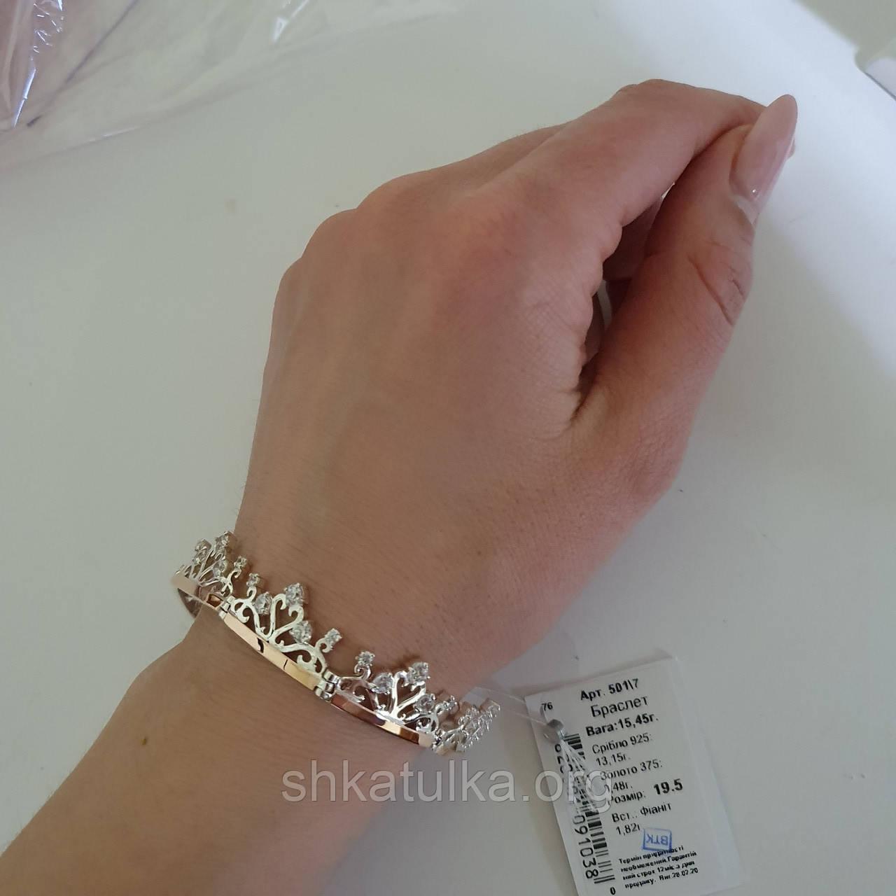 Серебряный браслет с позолотой и белыми камнями