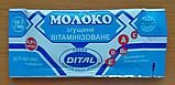 Молоко сгущённое витаминизированное, 15г, фото 2