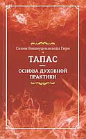 Тапас - основа духовной практики. Свами Вишнудевананда Гири