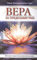 Вера за пределами ума. Методы и практики укрепления веры. Свами Вишнудевананда Гири, фото 1