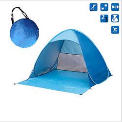 Самораскладная двухместная пляжная палатка (S) Feistel Blue + Чехол