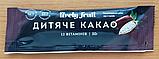 Какао детское витаминизированное 30г, фото 3