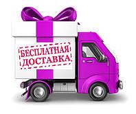 Бесплатная доставка до конца весны для товаров свыше 250 грн