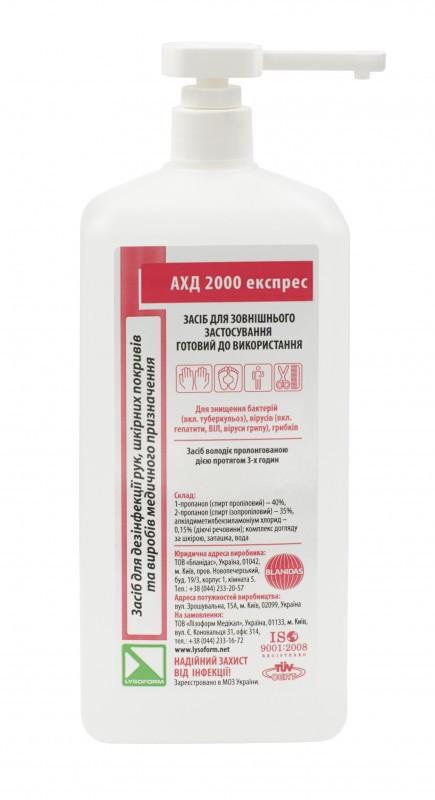 Дезинфицирующее средство  АХД 2000 экспресс, флакон 1000 мл