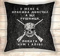 Подушка в подарок для папы / тестя с чувством юмора))