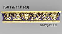 Карниз гіпсовий (h145*165), гіпсовий декор, ліпнина, ліпний декор, гіпсові карнизи ліпнина з гіпсу,