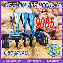 Трехрядная сажалка для чеснока, цена в Украине